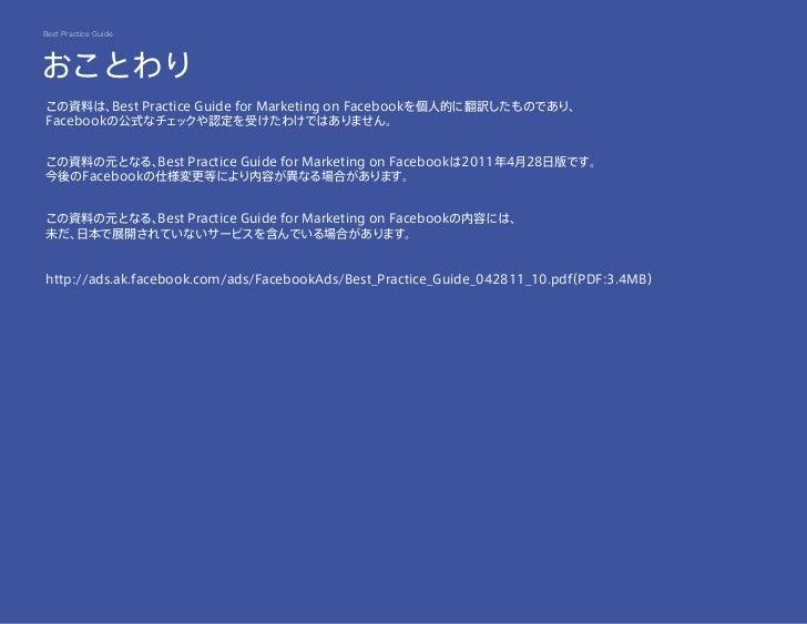 Facebookによるフェイスブックマーケティング最強実践ガイド Slide 2