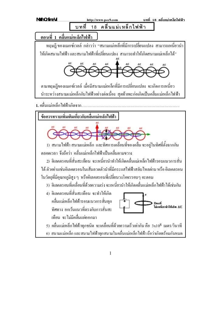 Math Online VI                               http://www.pec9.com                               บทที่ 18 คลื่นแมเหล็กไฟฟา...