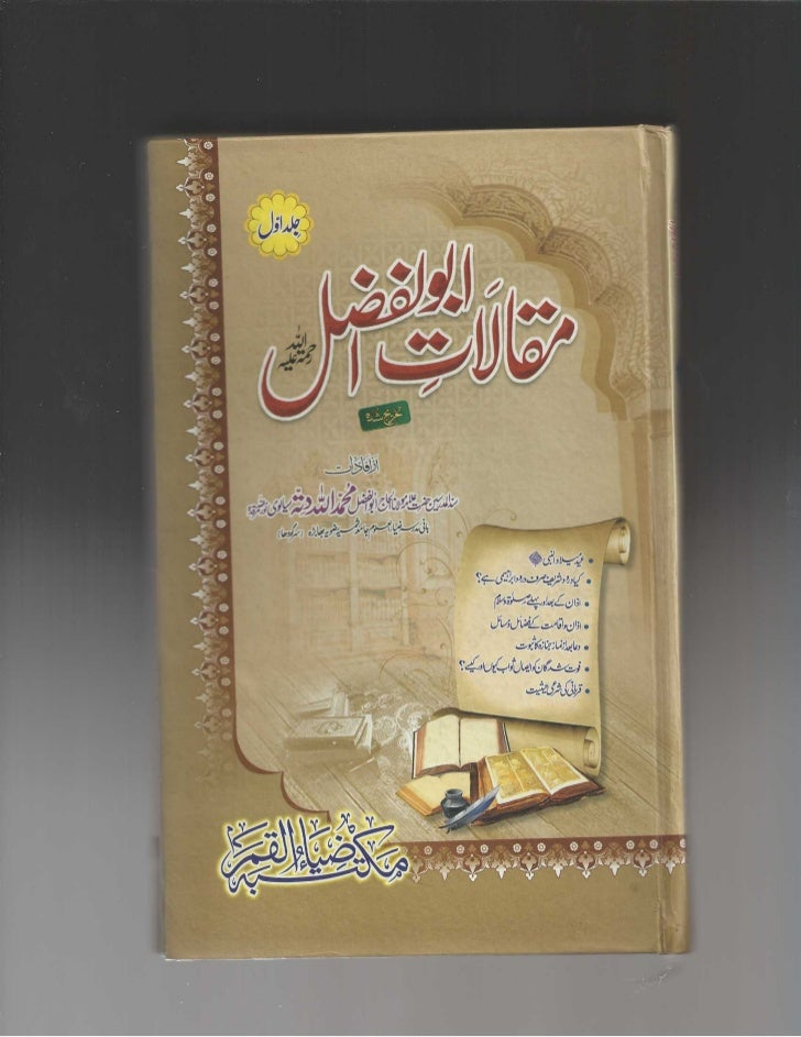 Ahle sunnat aur Ahle bidat ki pehchan مقالات ابو الفضل 1