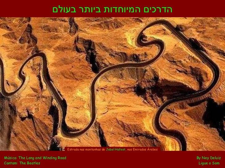 הדרכים המיוחדות ביותר בעולם Música: The Long and Winding Road    By Ney Deluiz Cantam: The Beatles   Ligue o Som   Estrada...