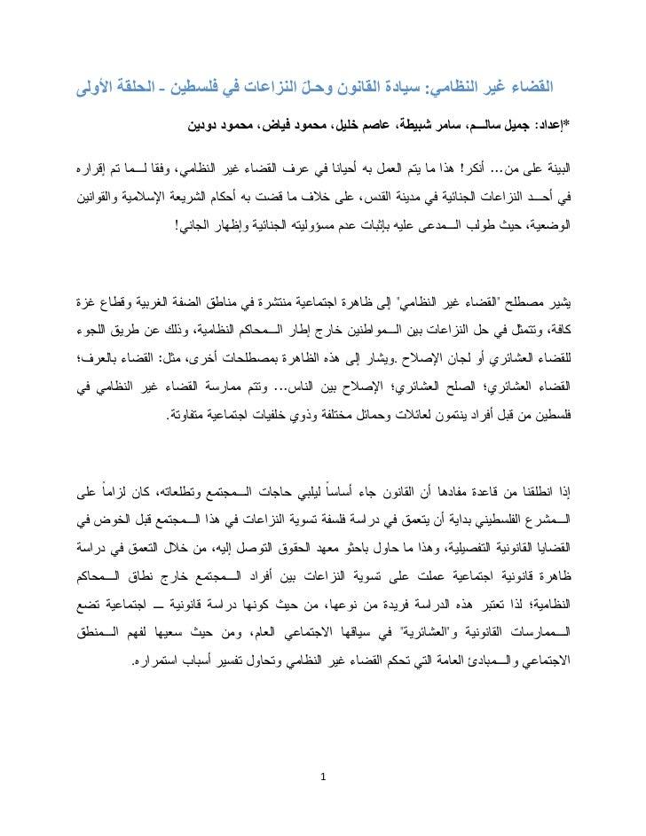القضاء غير النظامي: سيادة القانون وحـل النزاعات في فلسطين - الحلقة األولى                                   ّ         ...