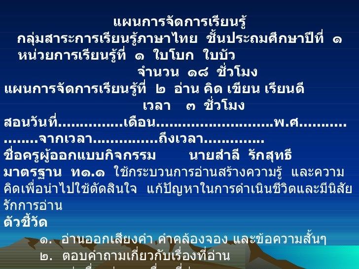 แผนการจัดการเรียนรู้ กลุ่มสาระการเรียนรู้ภาษาไทย  ชั้นประถมศึกษาปีที่  ๑ หน่วยการเรียนรู้ที่  ๑  ใบโบก  ใบบัว จำนวน  ๑๘  ช...