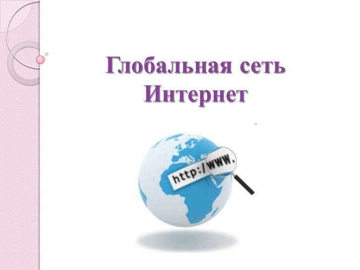 Глобальная сеть Интернет<br />