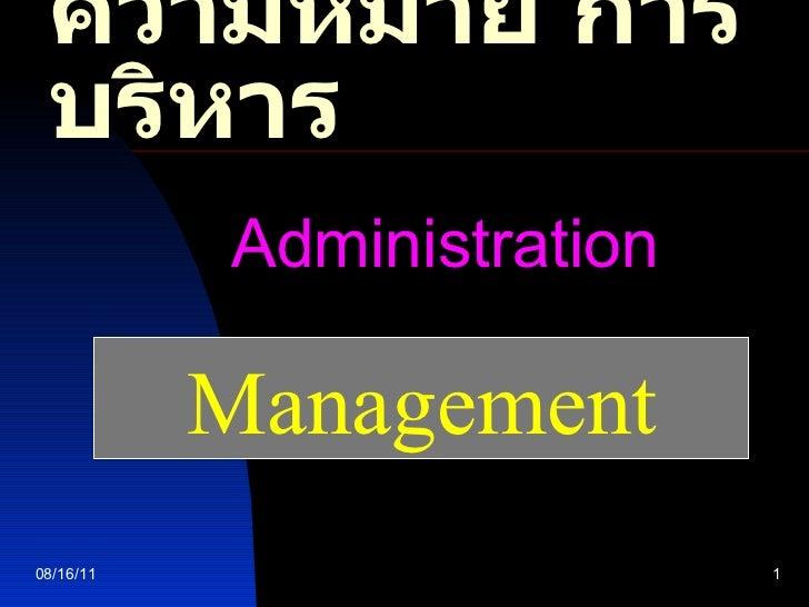 ความหมาย การบริหาร 08/16/11 Administration   Management