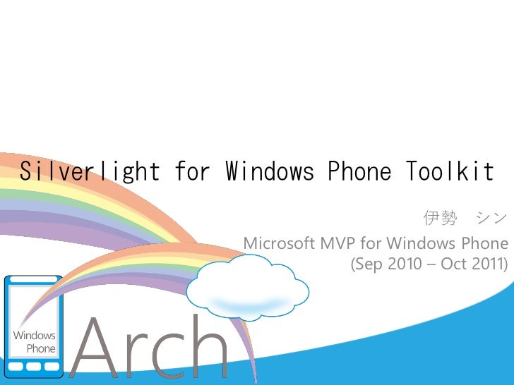 Silverlight for Windows Phone Toolkit                                       伊勢 シン                 Microsoft MVP for Window...