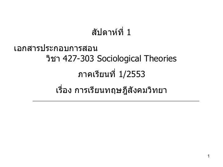 สัปดาห์ที่  1 เอกสารประกอบการสอน  วิชา  427-303 Sociological Theories ภาคเรียนที่  1/2553 เรื่อง การเรียนทฤษฎีสังคมวิทยา