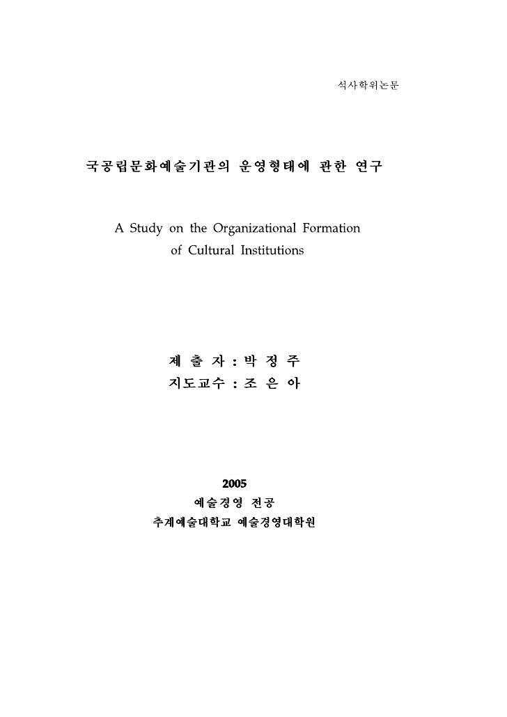 국공립문화예술기관의 운영형태에 관한 연구1
