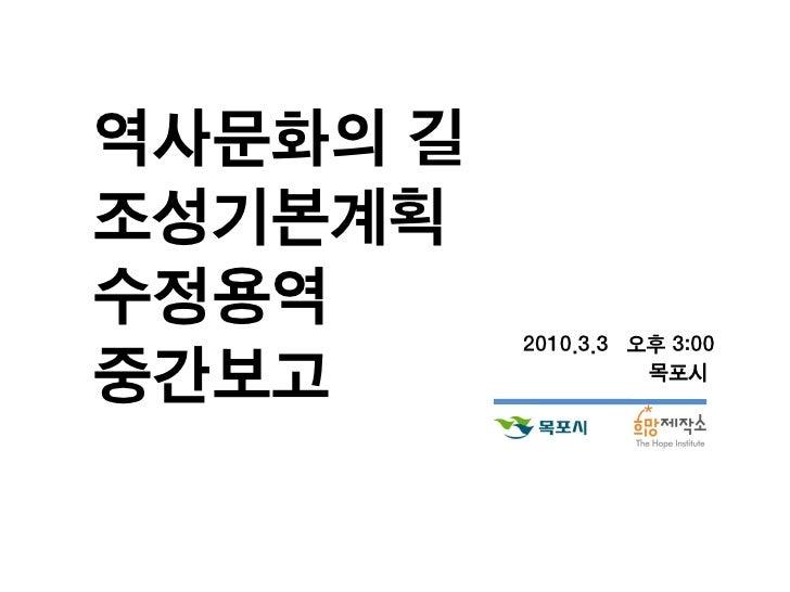 역사문화의 길조성기본계획수정용역          2010.3.3 오후 3:00중간보고                목포시