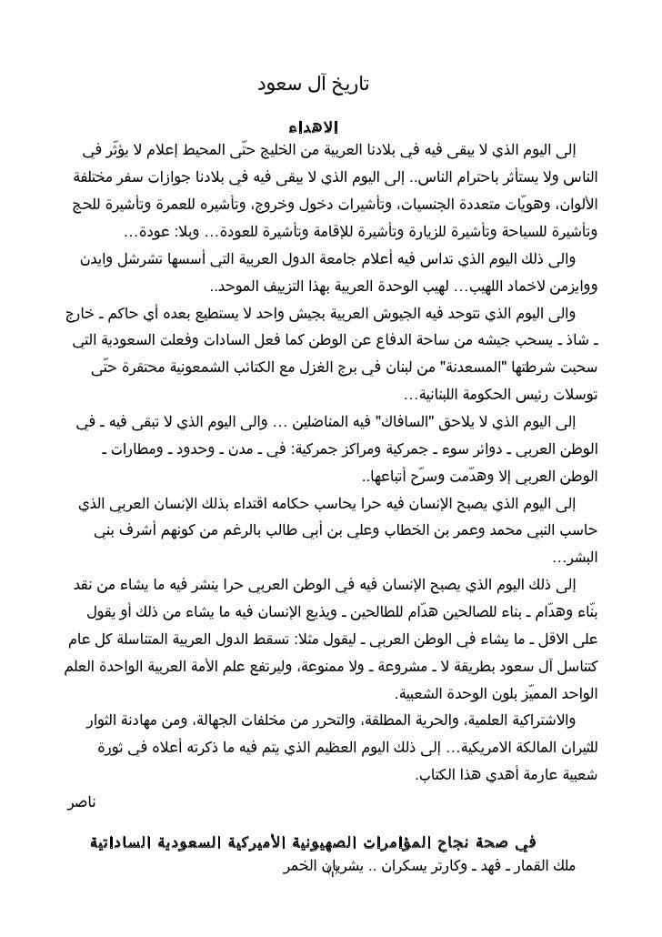 تاريخ آل سعود                                  الهداء  إلى اليوم الذي ل يبقى فيه في بلدنا العربية من الخليج حتّى المح...