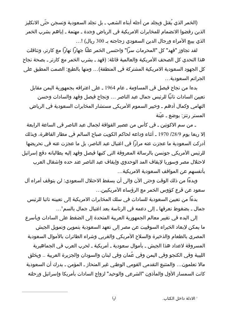 1كتاب تاريخ أل سعود للكاتب  ناصر السعيد.. Slide 2