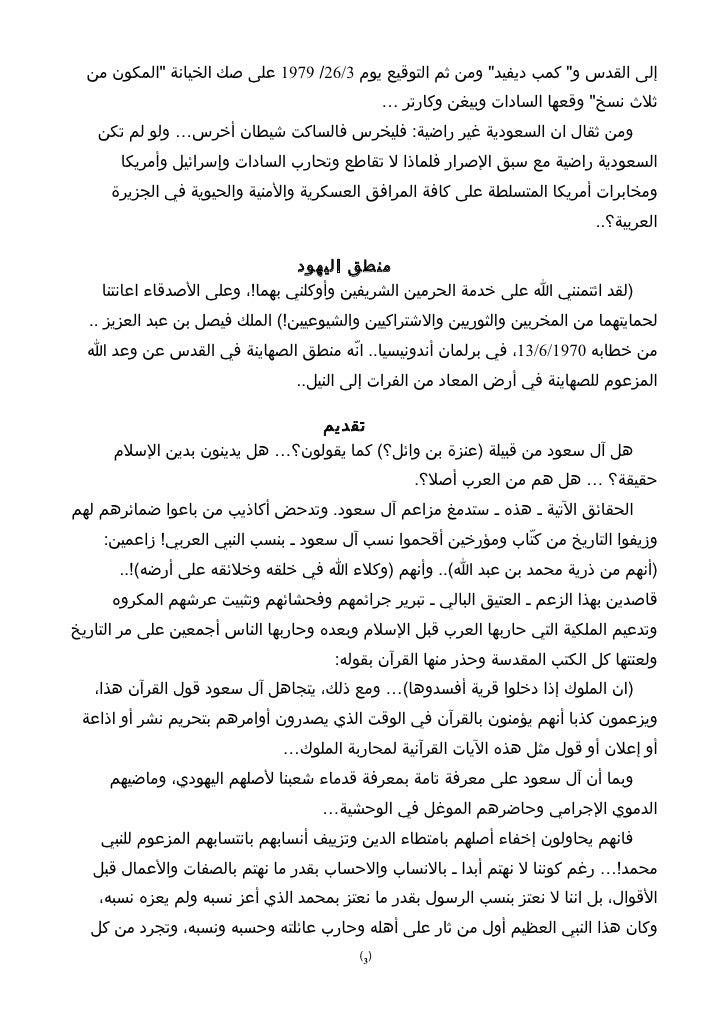 1كتاب تاريخ أل سعود للكاتب  ناصر السعيد.. Slide 3