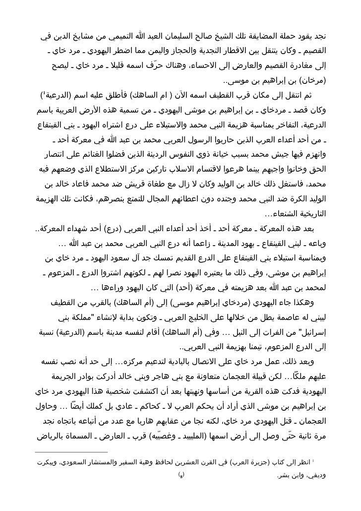 تاريخ ال سعود ناصر السعيد