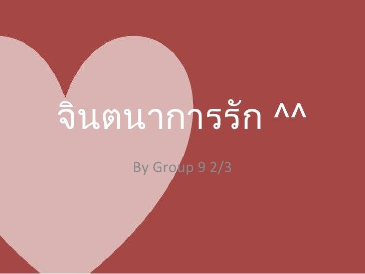 จินตนาการรัก  ^^ By Group 9 2/3