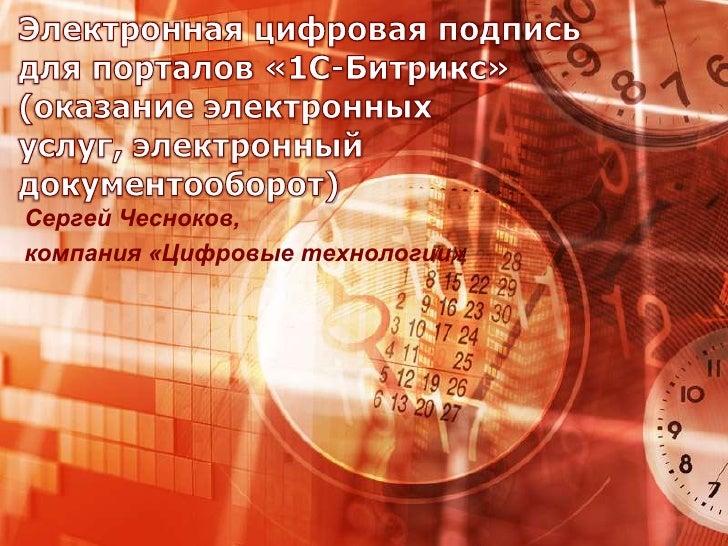 Электронная цифровая подпись для порталов «1С-Битрикс» (оказание электронных услуг, электронный документооборот)<br />Серг...