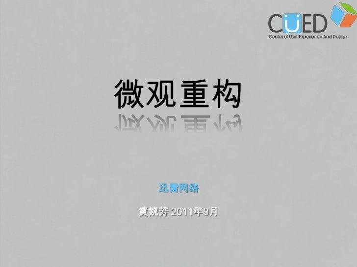 微观重构<br />迅雷网络<br />黄婉芳 2011年9月<br />