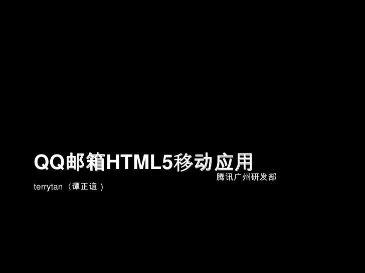 QQ邮箱HTML5移动应用<br />腾讯广州研发部terrytan(谭正谊)<br />