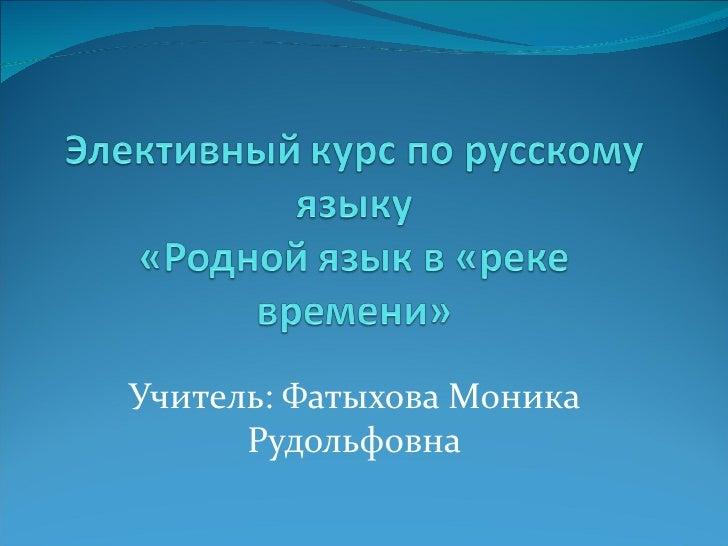 Учитель: Фатыхова Моника Рудольфовна