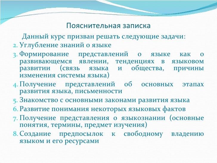 презентация элективного курса по русскому языку 1 Slide 2