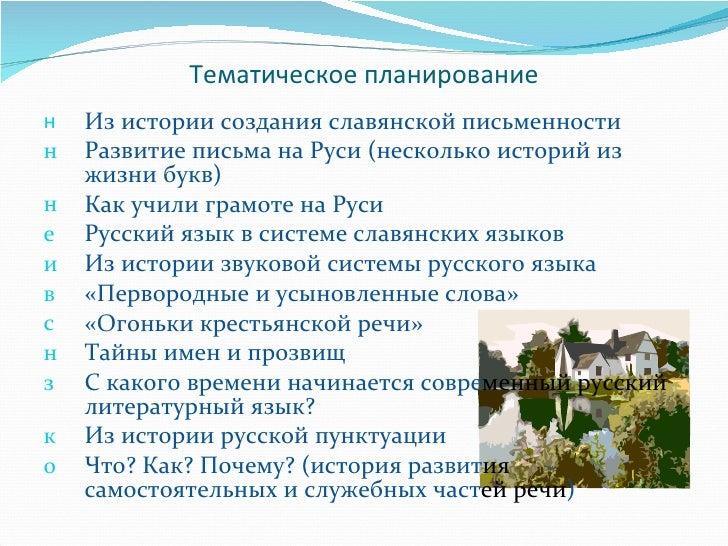 презентация элективного курса по русскому языку 1 Slide 3