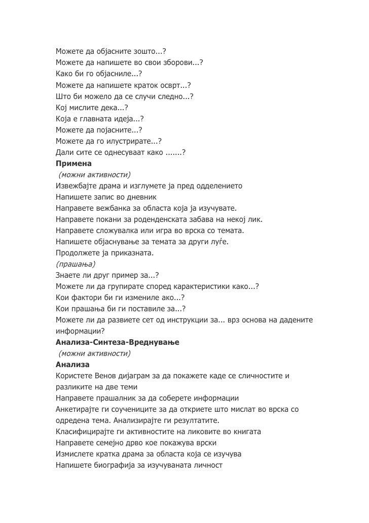 стандарди за оценување на постигнувањата на учениците во наставата по македонски јази1 Slide 2
