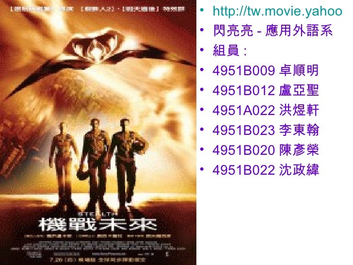 <ul><li>http://tw.movie.yahoo.com/video/player.html?ID=1150 </li></ul><ul><li>閃亮亮 - 應用外語系 </li></ul><ul><li>組員 : </li></ul...