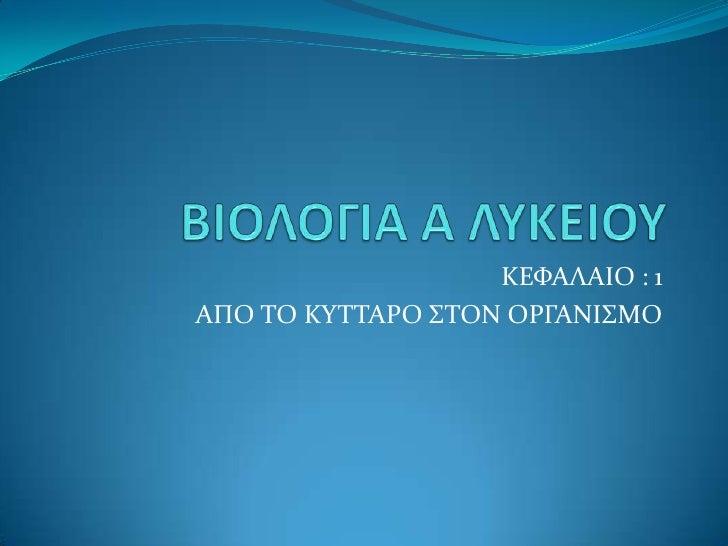 ΚΕΥΑΛΑΙΟ : 1ΑΠΟ ΣΟ ΚΤΣΣΑΡΟ ΣΟΝ ΟΡΓΑΝΙΜΟ