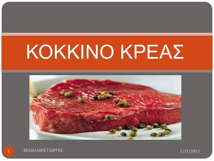 ΚΟΚΚΙΝΟ ΚΡΔΑ1   ΖΕΛΙΑΛΙΔΗ ΓΙΩΡΓΟ   1/11/2011