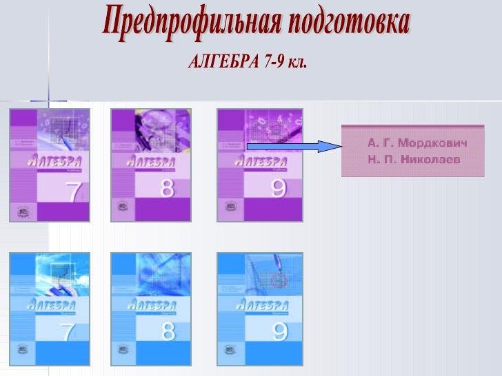 решебники класса электронные 7