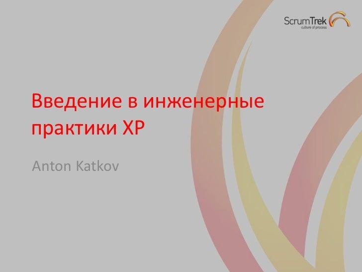Введение в инженерныепрактики XPAnton Katkov