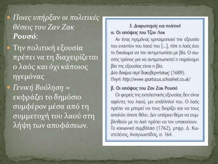  Οι περιςςότεροι διαφωτιςτϋσ όταν ντεώςτϋσ, δηλαδό  πύςτευαν ότι ο Θεόσ εύναι ο δημιουργόσ του  κόςμου, αλλϊ δε ρυθμύζει ...