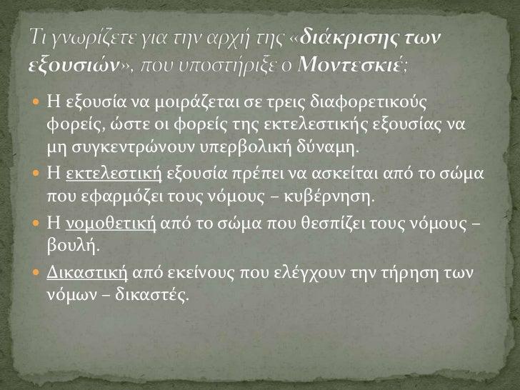  Εκπαύδευςη = διαςφαλύζει τη ςυνεχό πρόοδο του  ανθρώπου Ο Ρουςό, ςτο ϋργο του Αιμίλιοσ, υποςτόριξε ότι η  εκπαύδευςη πρ...