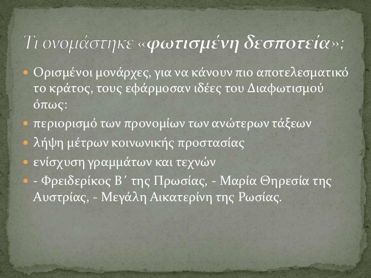  την Ευρώπη από το 16ο ωσ το 17ο αιώνα κυριαρχούςε  ο μερκαντιλιςμόσ = το κρϊτοσ ϋπρεπε να επεμβαύνει  δραςτικϊ ςτην οικ...