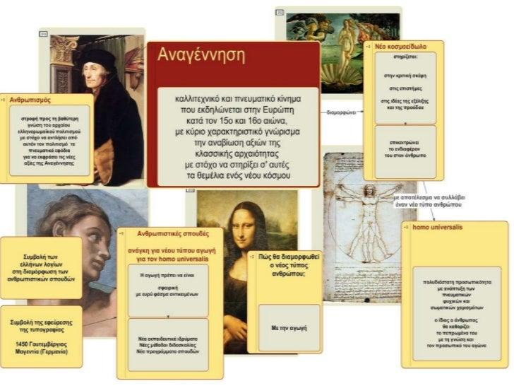  Κοινωνικέσ μεταβολϋσ: αςτική τϊξη (=  βιομόχανοι, τραπεζύτεσ, μεγαλϋμποροι) ενιςχύουν την  θϋςη τουσ Οι αριςτοκράτεσ πρ...