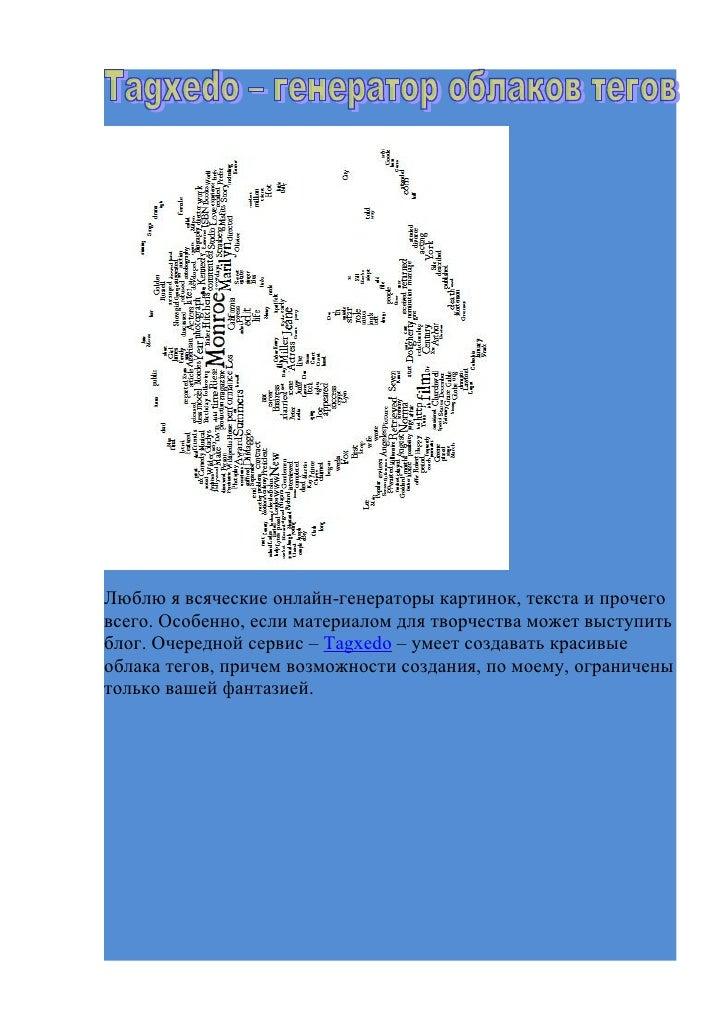 Люблю я всяческие онлайн-генераторы картинок, текста и прочеговсего. Особенно, если материалом для творчества может выступ...