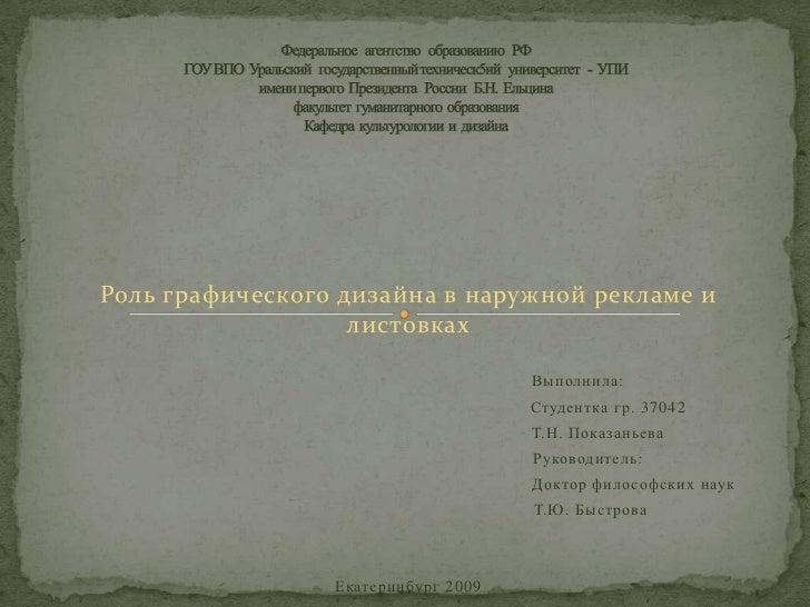Роль графического дизайна в наружной рекламе и                   листовках                                     Выполнила: ...