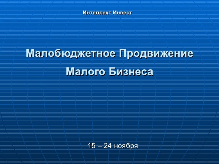 Малобюджетное Продвижение Малого Бизнеса   15  – 2 4   ноября Интеллект Инвест