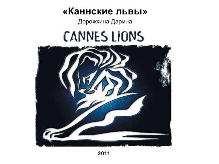«Каннские львы» Дорожкина Дарина 2011