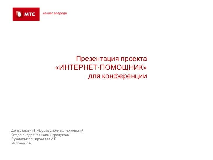 Презентация проекта                      «ИНТЕРНЕТ-ПОМОЩНИК»                             для конференцииДепартамент Информ...