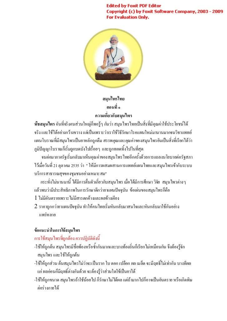 สมุนไพรไทย                                               ตอนที่ ๑                                        ความเกี่ยวกับสมุน...