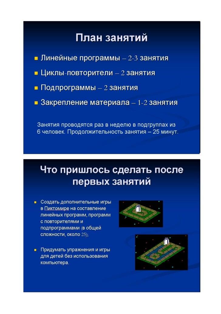Ирина Рогожкина -- опыт обучения программированию старших дошкольников Slide 2