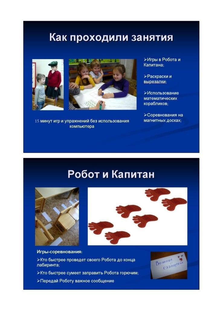 Ирина Рогожкина -- опыт обучения программированию старших дошкольников Slide 3
