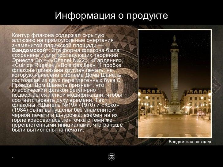 Контур флакона содержал скрытую аллюзию на прямоугольные очертания знаменитой парижской площади —  Вандомской* . Эта форма...