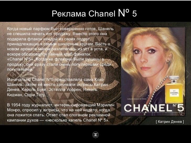 Реклама  Chanel   Nº   5   Когда новый парфюм был совершенно готов,   Шанель не спешила начать его продажу. Вместо этого о...