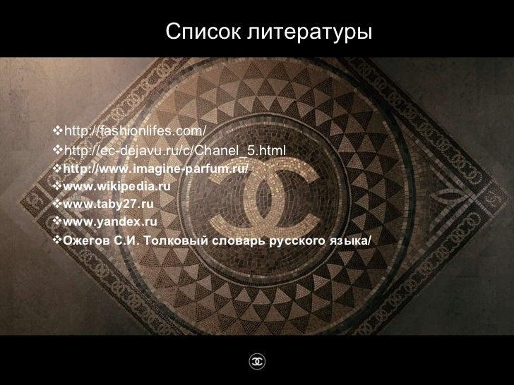 <ul><li>http://fashionlifes.com/ </li></ul><ul><li>http://ec-dejavu.ru/c/Chanel_5.html </li></ul><ul><li>http://www.imagin...