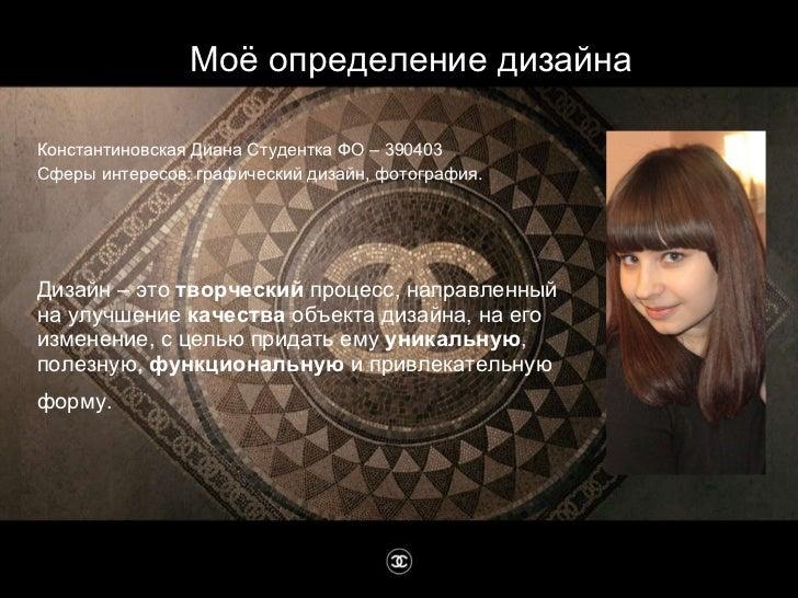 Константиновская Диана Студентка ФО – 390403 Сферы интересов: графический дизайн, фотография. Дизайн – это  творческий  пр...