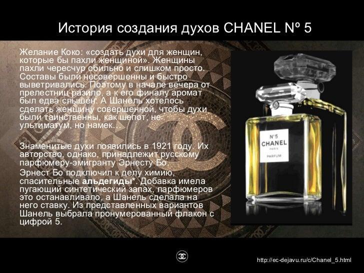 Желание Коко: «создать духи для женщин, которые бы пахли женщиной». Женщины пахли чересчур обильно и слишком просто. Соста...