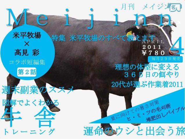 月刊 メイジン Meijinn   米平牧場  特集 米平牧場のすべて教えます       4    ×   髙見 彩  コラボ短編集                          APRIL              ...