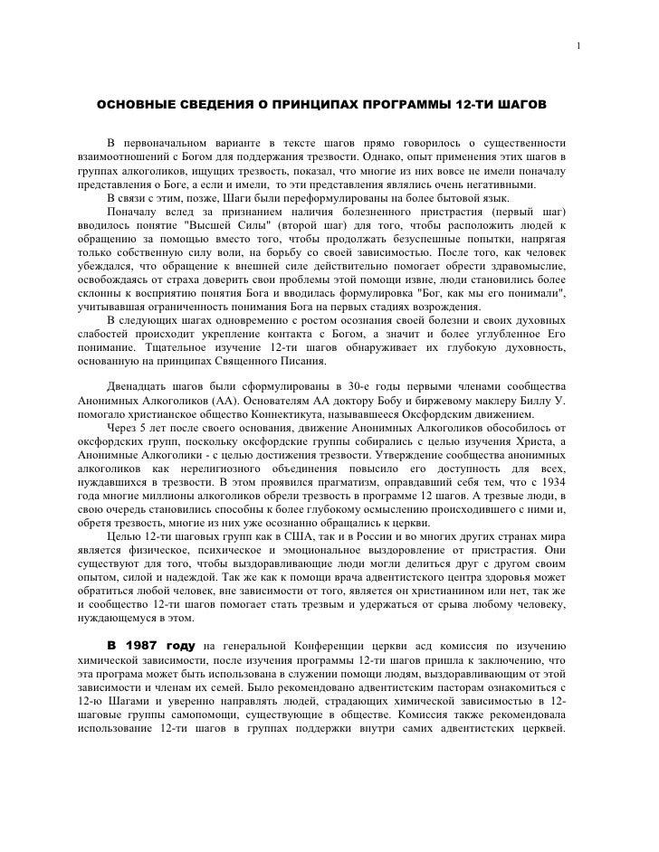 центр реабилитации наркозависимых в красноярске радуга