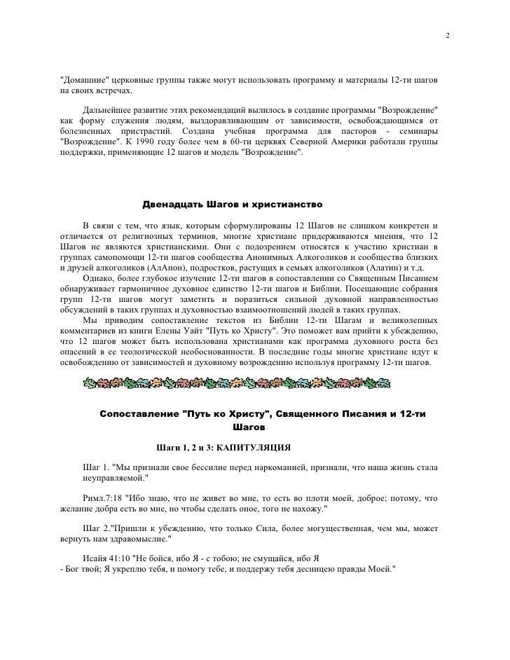 кодирование от алкоголизма в Москве цены адреса