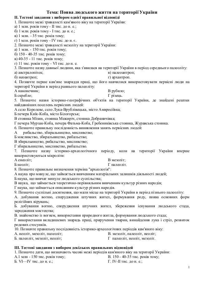 Тема  Поява людського життя на території України II. Тестові завдання з  вибором однієї правильної ... ae38fefaf0f50